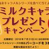 森永キャラメルシリーズを食べて当てよう!ミルクキャラメルプレゼントキャンペーン