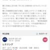 東京2020チケット抽選結果、、