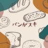 ルート271 梅田のおすすめデザートパン 1位は黒糖バナナフロマージュ260円