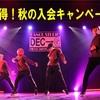 秋の入会キャンペーン★三重県伊勢市ダンススタジオ DEC→G