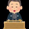 【落語】【噺家】初心者に勧めたい!落語のオススメ