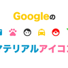 Googleのマテリアルアイコンが使わないと損なレベル