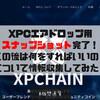 【仮想通貨】XPCエアドロップ用スナップショット完了!この後は何をすればいいの?について情報収集してみた!