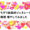 【ツール】ちぎり絵風枠ジェネレータ【プレビュー版 v0.2】