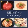 簡単!真鱈(まだら)のポワレ・トマトソース仕立ての作り方/レシピ