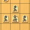 将棋方程式を発見した!(5)