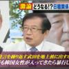 テレビがヘイトのぬか床に ~ TBS はもう二度と武田邦彦を地上波に出すなって !!! 「そらあ日本男子も韓国女性が入ってきたら暴行しにいかにゃいかないからね」