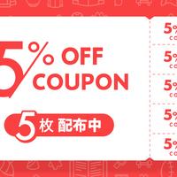 すべての商品で使える【5%OFFクーポンを5枚】プレゼントしました!
