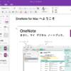 新しいOneNote 2016 for Macとの違い - ナビゲーションコントロールの変更