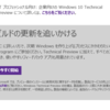 Windows 10 Technical Preview の入手方法 と Windows Server Technical Preview, October 2014の利用方法