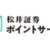 【1,000ポイント獲得のチャンス】松井証券の「MATSUI SECURITIES CARD」で投信購入