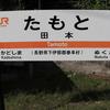 飯田線の秘境駅田本駅の集落へと続く道が凄過ぎた…