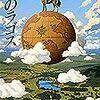 【書評】旅のラゴス