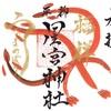 平柳星宮神社(栃木市)の見開き御朱印!(福祥・うなぎのぼりの御朱印)
