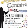 8/30 Romantis TONE Romantis Concert~謎めく楽譜と不思議なオーケストラ~