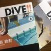 森絵都 「DIVE!!」(ダイブ!!)がアニメ化するらしいけれど、キャラデザが・・・。