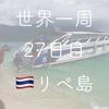 【世界一周27日目】リペ島からクラビへ