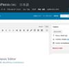 WordPressのエディタを旧式に戻す「Classic Editor」 - WordPressプラグイン