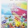 【購入】『みんなのポケモンスクランブル』デザインのニンテンドープリペイドカード (2015年5月27日(水)発売)