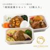 4/21販売再開! 【 ANA's Sky Kitchen 】おうちで旅気分!!ANA国際線エコノミークラス機内食 南国波乗りセット&アジア遊覧飛行セット