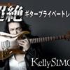 2016年10月16日(日)ケリー・サイモン 超絶ギター プライベートレッスン開催決定!