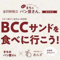10・11月の6日間、人気パン屋さんと「金澤文豪カフェ あんず」に人気パン屋さんとの限定コラボサンドが登場します!