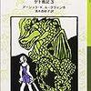 消える魔法の行方:『ゲド戦記3  さいはての島へ』アーシュラ•K.ル=グウィン  清水真砂子訳  岩波少年文庫  2009年