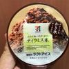セブンプレミアム  ココア味パウダーかけ ティラミス氷 食べてみました