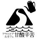 アウトドアとカフェ 甘酸辛苦 kansanshinku