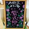 【AOIデイサービスセンター】勝つために準備する意欲である!