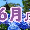 【365日の音楽】6月1日の音楽