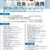 「グローバル化の中の日本文化研究を考える」(基調講演)