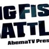【AbemaTV】本日夜9時から「BIG FISH BATTLE 小森嗣彦vs草深幸範in霞ヶ浦(前半)」放送!