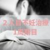 【2人目不妊治療】本格的に不妊治療を再開した1周期目