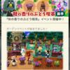 【ポケ森イベント】秋の香りのぶどう喫茶開始!