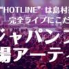 HOTLINEジャパンファイナル出場アーティスト【the crunch dog】