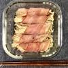 【バタポン味!レンジdeベーコンのえのき巻き】簡単すぎる人気レシピ!お弁当にも♪