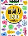 【中学入試】文章が読める!わかる!書ける!言葉力1200(学研)を開始【小2息子】