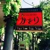 【神奈川県:横浜市】かをり山下町本店 柳原良平さんのヨコハマ案内