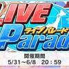 「LIVE Parade」開催!MVは結婚式場