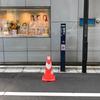 【♯9】要通り(東京都新宿区)/通称道路名標識探訪