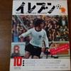 イレブン表紙1972.10