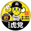 6/17・18 東北楽天ゴールデンイーグルスのマスコット『クラッチ』が甲子園球場にやってくる