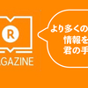 楽天マガジンがおすすめ!!雑誌1冊分で200種類以上を読み放題は超お得過ぎる!!