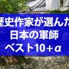 日本の軍師ベスト10。三人の歴史作家が選んだベスト10と独自のベスト10