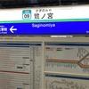 すっぴん酒場(野方)