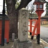 大阪堺にある「方違神社」。引っ越しされる方はぜひ!方位の災いから身を守ってくれる神社です。