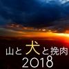 2018年のご挨拶