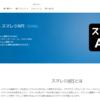 スマレジ API を使うための設定・アクセストークンの取得方法(受信API)