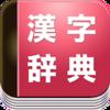 漢字辞典をリリースしました。